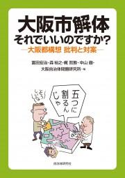 大阪市解体それでいいのですか?―大阪都構想 批判と対案―