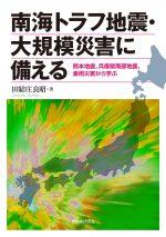 南海トラフ地震・大規模災害に備える 熊本地震、兵庫県南部地震、豪雨災害から学ぶの表紙画像