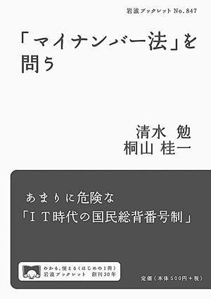 清水 勉・桐山桂一著『「マイナンバー法」を問う』 岩波書店、2012年定価540円(本体500円+税)