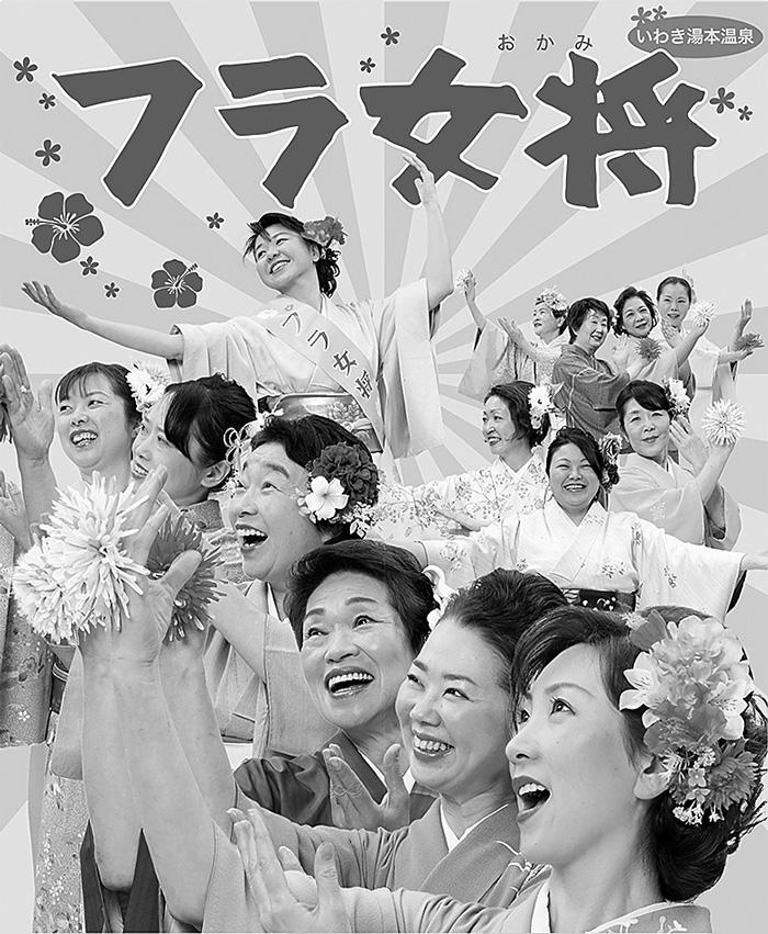 旅館やホテルの女将たちが温泉街でフラを踊る取り組み「フラ女将」。