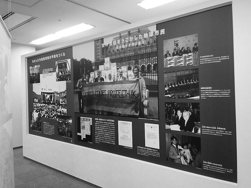 立命館大学国際平和ミュージアム 世界法廷をうごかした地球市民の展示