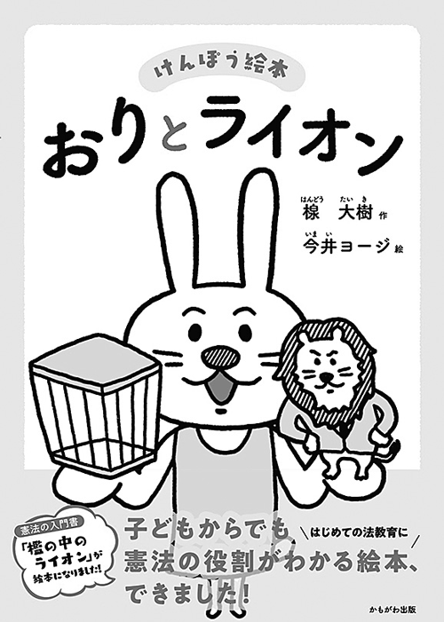 楾 大樹:作/今井ヨージ:絵『おりとライオン』かもがわ出版、2018年、(本体1400円+税)