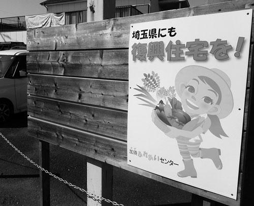 福島県外にも復興公営住宅の設置を求めるポスター。埼玉県で避難者支援を続けるNPOの事務所前にて(2018年10月、筆者撮影)