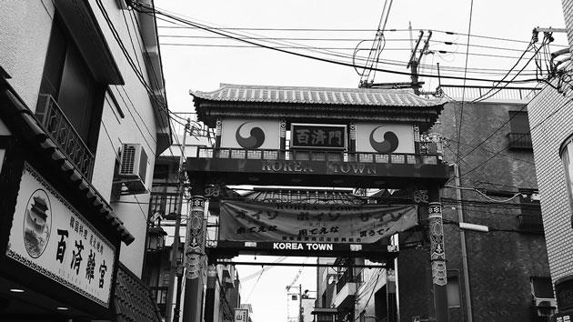 御幸森商店街「百済門」・生野コリアタウン、筆者撮影
