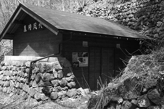 鷹狩風穴(長野県大町市)