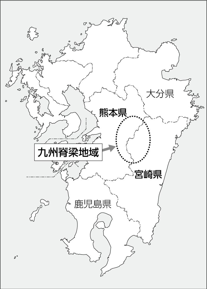 九州脊梁地域