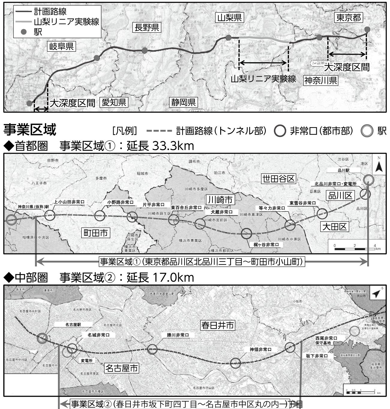 品川・名古屋間の工事実施計画(2014年10月、2018年3月に認可)