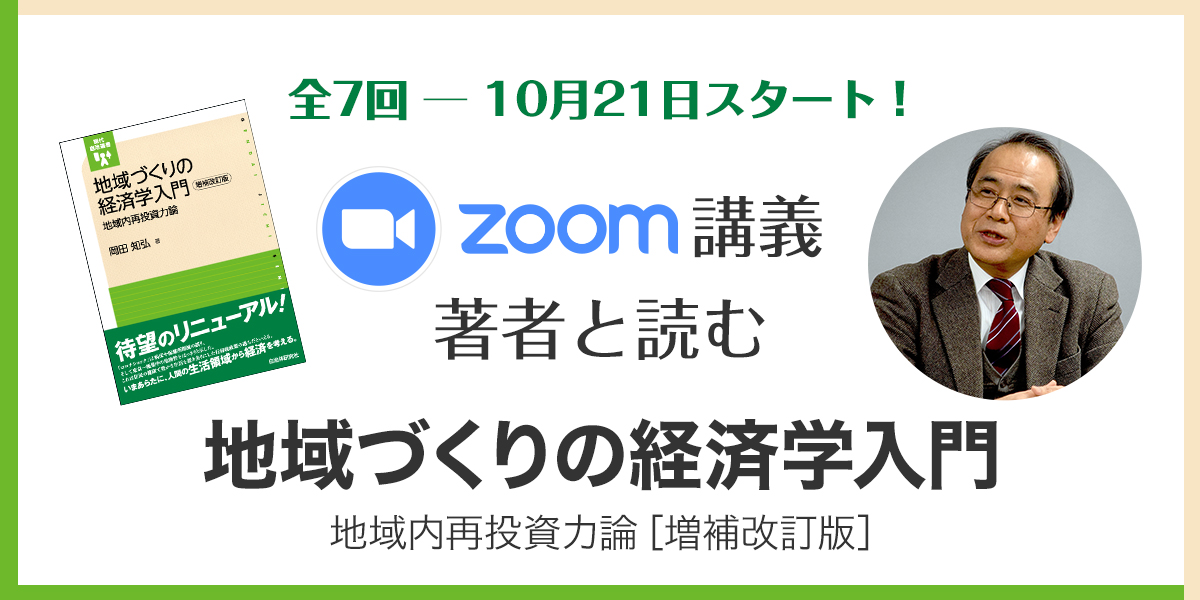 Zoom 講義 著者と読む『地域づくりの経済学入門─地域内再投資力論[増補改訂版]』
