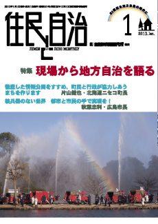 月刊『住民と自治』2010年1月号