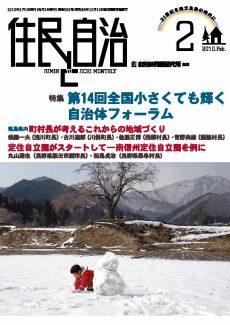月刊『住民と自治』2010年2月号