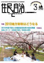 2010年3月号の表紙画像