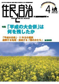 月刊『住民と自治』2010年4月号