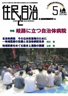 月刊『住民と自治』2010年5月号