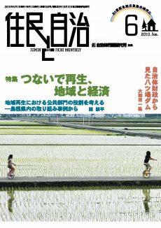 月刊『住民と自治』2010年6月号