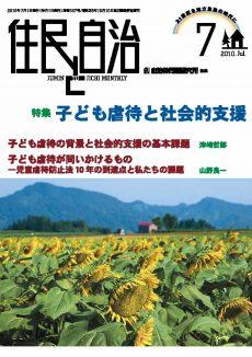 月刊『住民と自治』2010年7月号