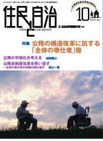 2010年10月号の表紙画像