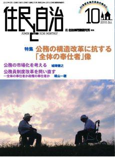 月刊『住民と自治』2010年10月号