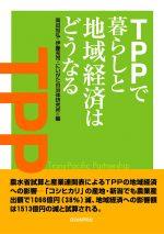TPPで暮らしと地域経済はどうなるの表紙画像
