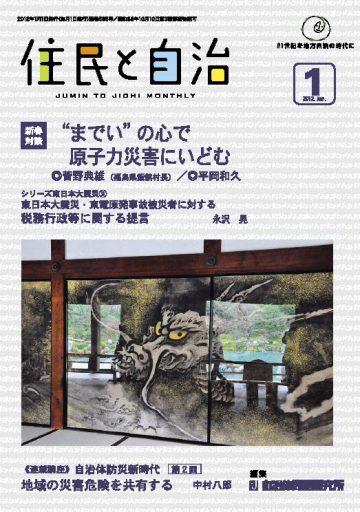 月刊『住民と自治』2012年1月号