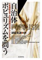 自治体ポピュリズムを問う―大阪維新改革・河村流減税の投げかけるものの表紙画像