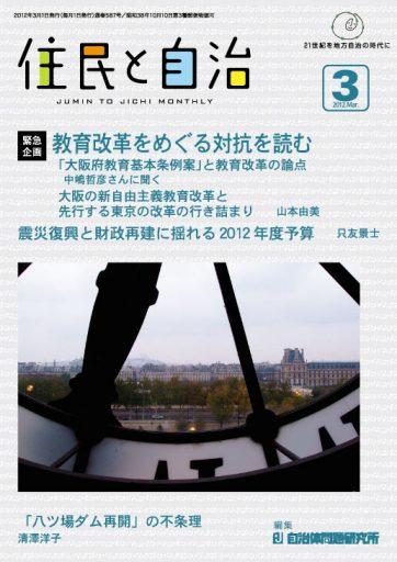 月刊『住民と自治』2012年3月号