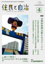 2012年4月号の表紙画像