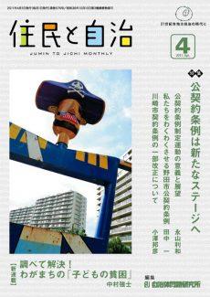 月刊『住民と自治』2012年4月号