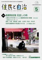 2012年5月号の表紙画像