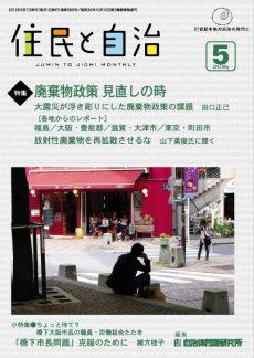 月刊『住民と自治』2012年5月号