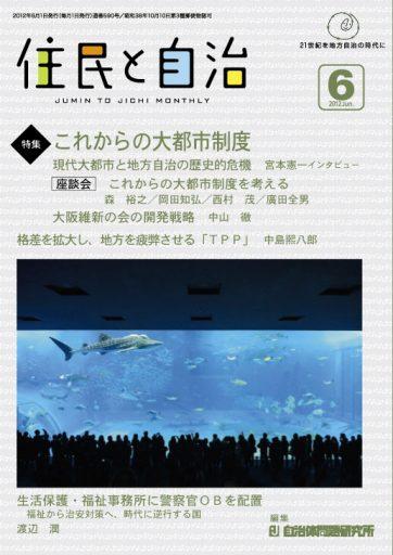 月刊『住民と自治』2012年6月号