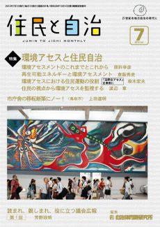 月刊『住民と自治』2012年7月号