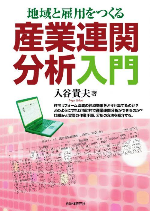 『地域と雇用をつくる産業連関分析入門 』表紙画像