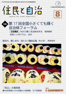 月刊『住民と自治』2012年8月号