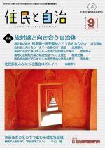 2012年9月号の表紙画像