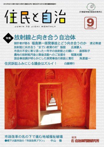月刊『住民と自治』2012年9月号
