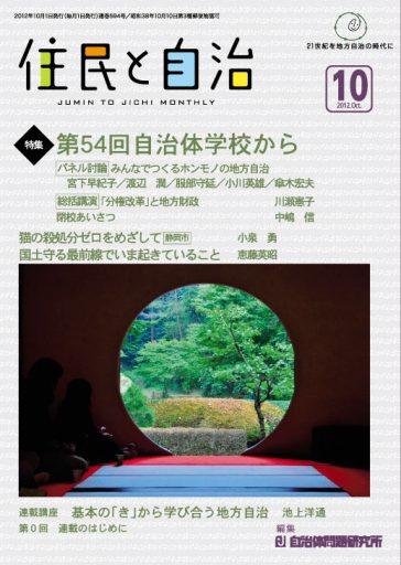 月刊『住民と自治』2012年10月号