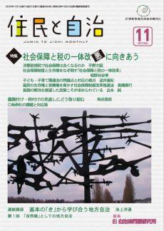 月刊『住民と自治』2012年11月号