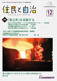 月刊『住民と自治』2012年12月号