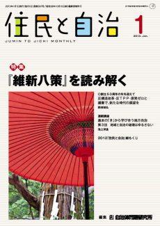 月刊『住民と自治』2013年1月号