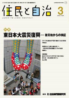 月刊『住民と自治』2013年3月号
