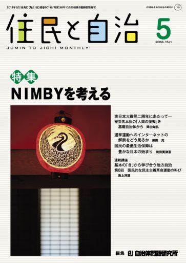 月刊『住民と自治』2013年5月号