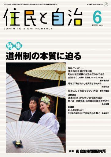 月刊『住民と自治』2013年6月号