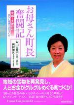 お母さん町長奮闘記―京都・与謝野町共生と循環のまちづくりの表紙画像