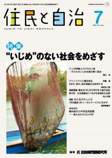 月刊『住民と自治』2013年7月号