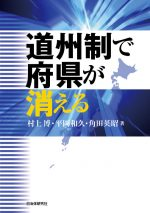 道州制で府県が消えるの表紙画像