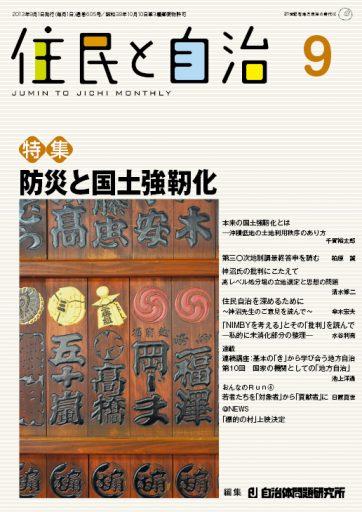 月刊『住民と自治』2013年9月号