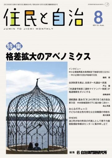 月刊『住民と自治』2013年8月号