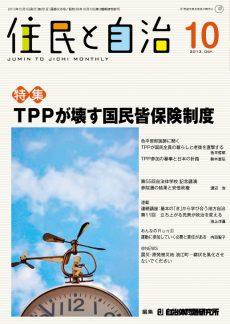 月刊『住民と自治』2013年10月号