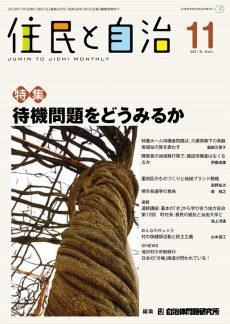 月刊『住民と自治』2013年11月号