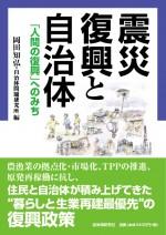 震災復興と自治体 ―「人間の復興」へのみちの表紙画像